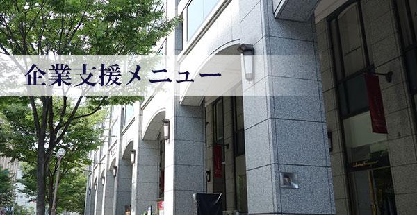 神戸密着経営起業支援メニュー
