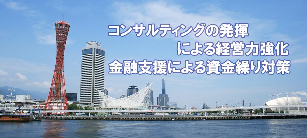 神戸密着経営  中小企業支援と資金繰り対策の専門家